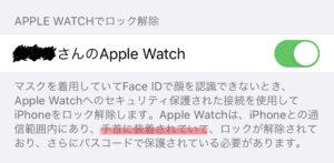 マスク Face ID
